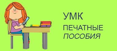 УМК Печатные пособия